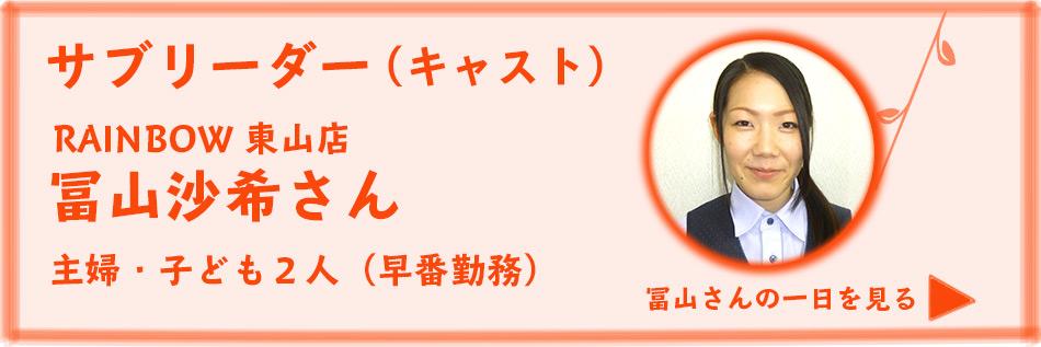 冨山沙希02