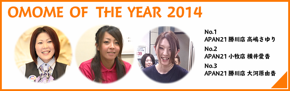 OMOME-OF-THE-YEAR2014