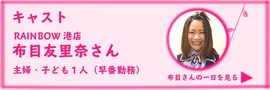 布目友里奈02